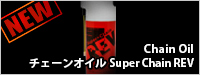 New チェーンオイル Super Chain REV